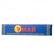 Благовония конусные стелющиеся (Creeping Smoke) Umay 15 шт/уп.